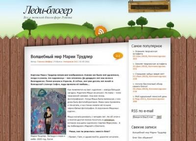 Интервью со мной на блоге Леди-блогер