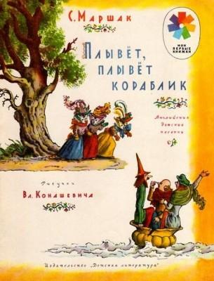 Владимир Конашевич. Иллюстрации к Маршаку