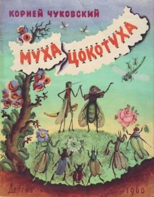 Владимир Конашевич. Муха-Цокотуха